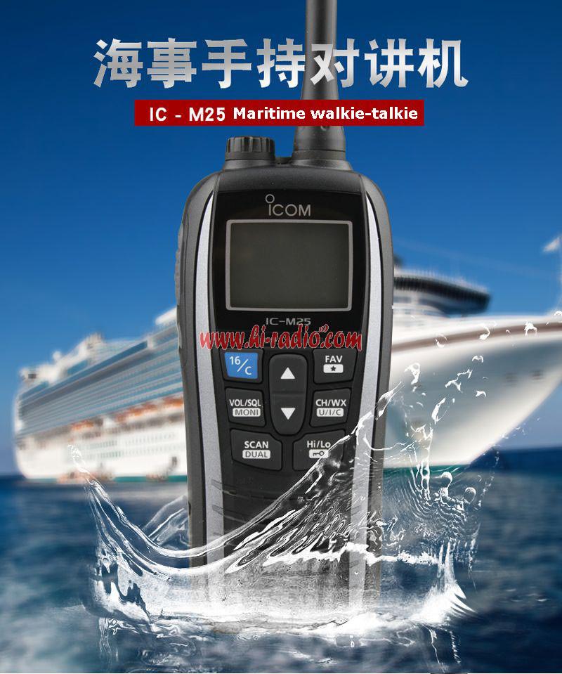 Icom IC-M25 Handheld Maritime FM Transceiver